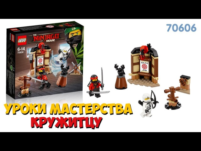 Lego Ninjago Movie Уроки Мастерства Кружитцу - 70606