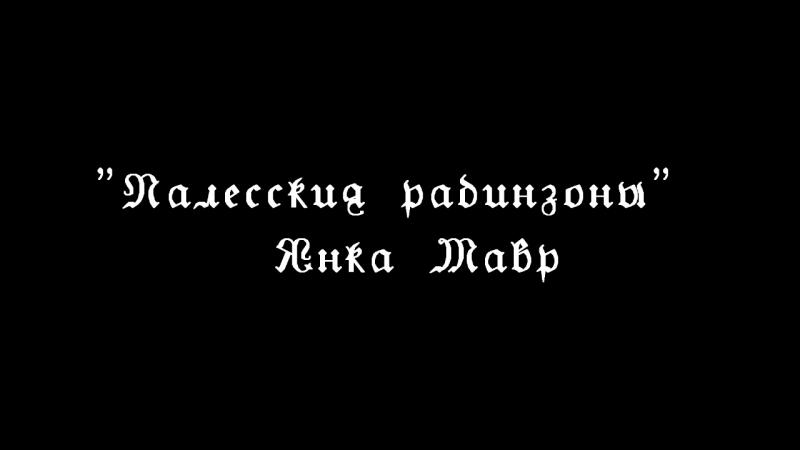 конкурсный booktreiler Янка Мавр Полесские робинзоны!