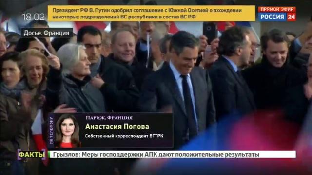Новости на Россия 24 • Фийона официально обвинили в присвоении казенных средств