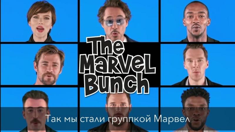 Avengers: Infinity War Cast Sings The Marvel Bunch    Мстители: Война бесконечности - Группка Марвел