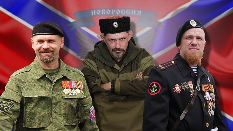 Работайте братья Роман Разум Ансамбль Новороссия