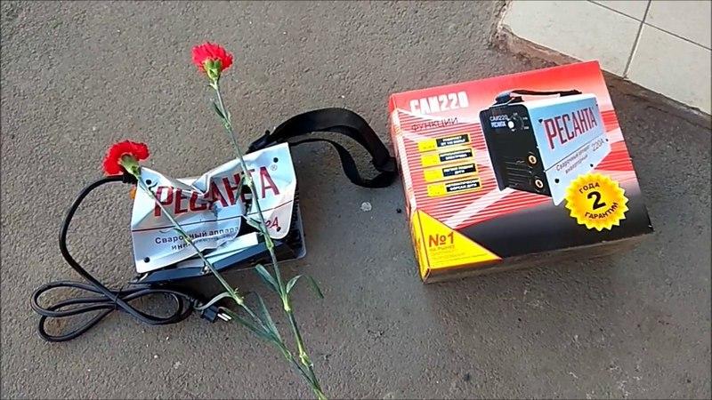 Конец Ресанта Отзывы Обзор САИ 190 220 250 Инвертор Купить Цена Красноярск Ремонт