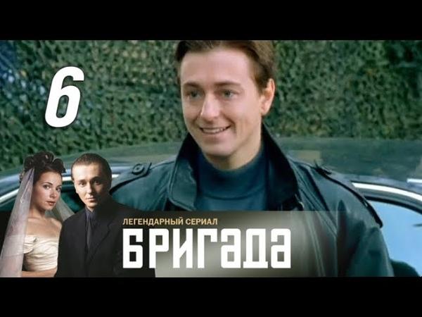 Бригада 6 серия 2002 Драма криминал боевик @ Русские сериалы