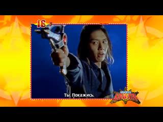 [dragonfox] Bakuryuu Sentai Abaranger - 16 (RUSUB)