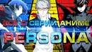 Всё, что нужно знать о серии аниме Persona