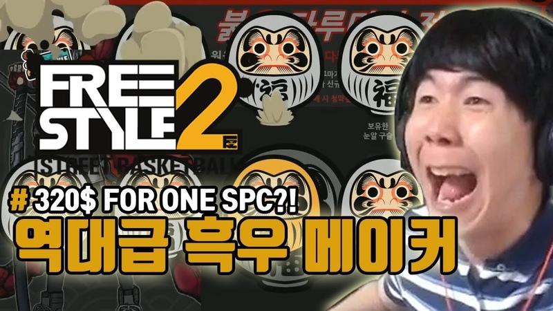 [LPG] 프리스타일2 신규 캐릭터 가격이 플스4 한대값? 유우키 리뷰 16만원 가챠 도3