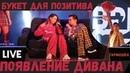 Появление ДИВАНА на сцене и Цветы для Позитива💐 Время и Стекло Гармошка live Днепр 2018