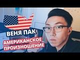 Как избавиться от русского акцента Американское произношение c Веней Паком