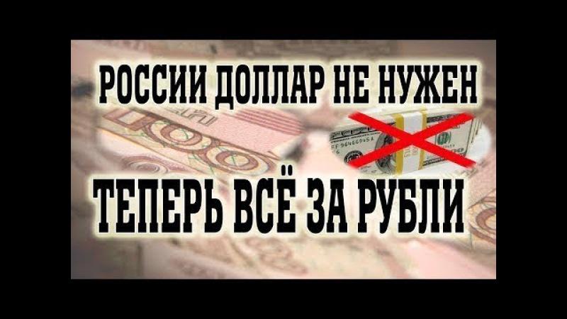 Отказ России от доллара приведет к мощнейшему кризису в США