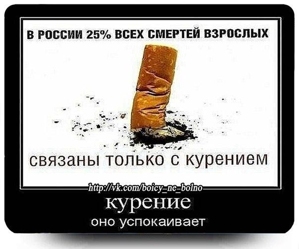 Заставить папу бросить курить