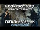 Гоголь vs Всадник. Битва #1