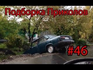 Подборка Лучших Приколов, выпуск 46 / Compilation of funny video, part 46