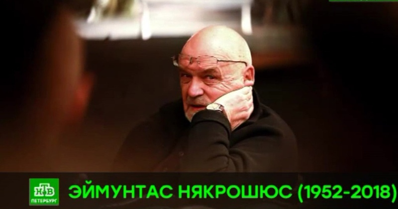 Мастер театральной метафоры не стало Эймунтаса Някрошюса