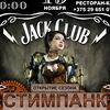 19/11/ СТИМПАНК ВЕЧЕРИНКА / Jack club