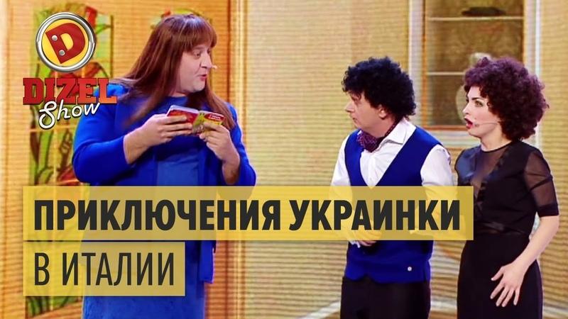 Поехала на заработки: приключения украинки в Италии — Дизель Шоу | ЮМОР ICTV