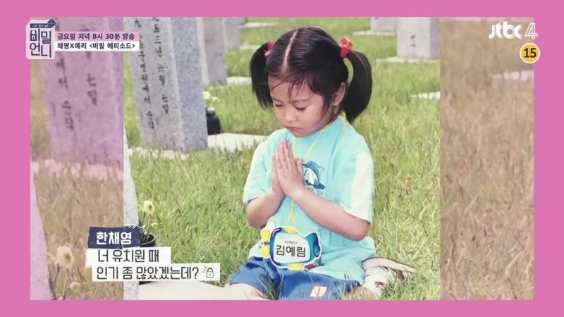 180618 JTBC4 Secret Unnie Unreleased Clip| Yeri (Red Velvet) Han Chae Young