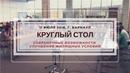 Круглый стол. г.Барнаул. Современные возможности улучшения жилищных условий