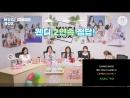 180929 !t Live Special: The 8th MUGI-BOX 2| Red Velvet