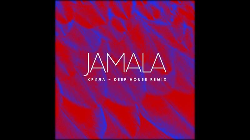 Jamala - Крила (ANDI VAX Deep House Remix)