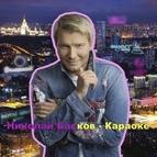 Николай Басков альбом Караоке