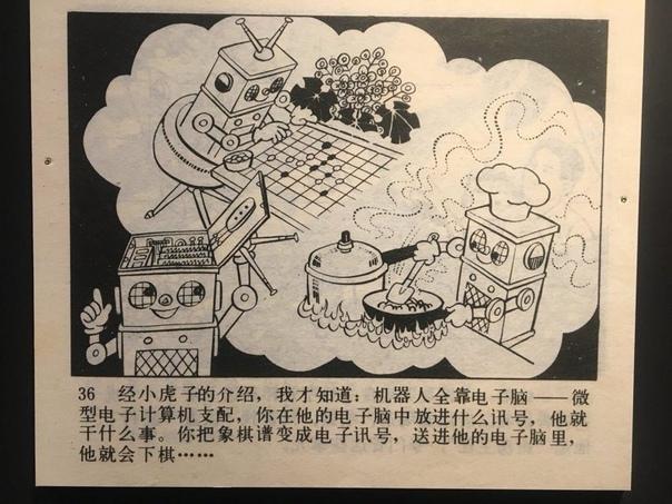 Детская книжка из Китая 1960-го года предсказала, как будут жить люди в будущем.