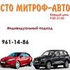 СТО Митроф-Авто