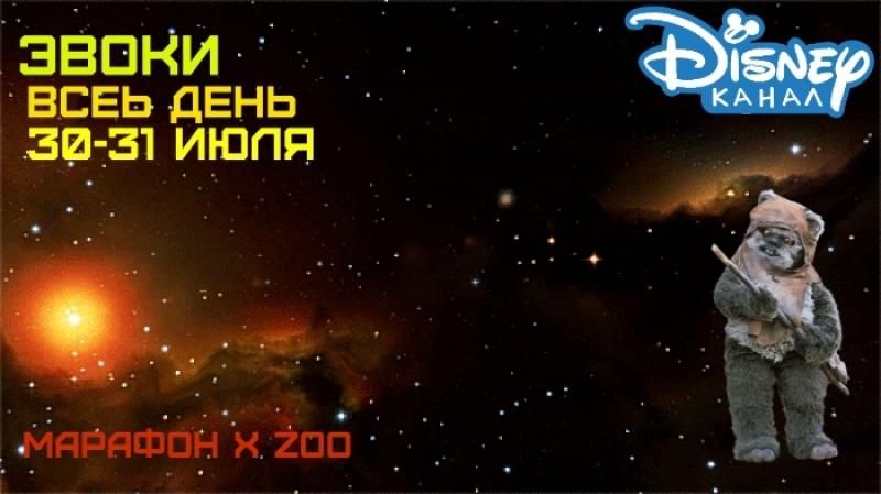 Марафон X Zoo Эвоки ПРЕМЬЕРА 30-31 Июля