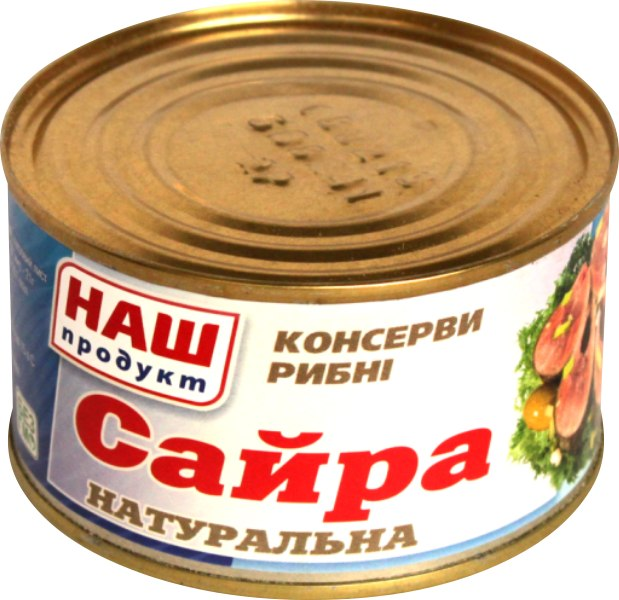 САЙРА НАТУРАЛЬНА, 230 г, Наш продукт!
