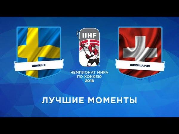 Чемпионат мира по хоккею 2018. Сборная Швеции - сборная Швейцарии. Финал. Лучшие моменты.