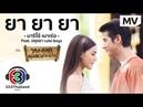 ОСТ Лекарь из Чалонга Thong Eak Mor Ya Tah Chaloang Таиланд 2019 год 3 канал