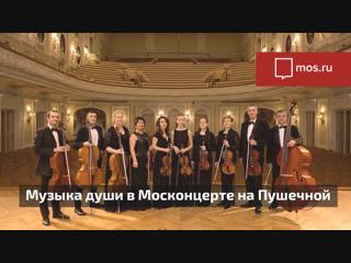 Концерт «Русская музыка» в Москонцерте на Пушечной