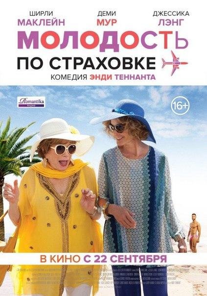 Молодость по страховке (2016)
