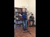 Никита Игнатов - стихи под гитару