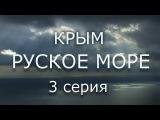 КРЫМ. РУССКОЕ МОРЕ  3 серия