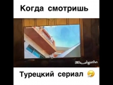 Когда смотришь турецкие сериалы)))