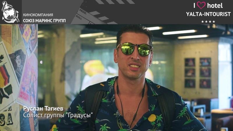 Солист группы «Градусы» - Руслан Тагиев побывал в отеле «Ялта-Интурист»