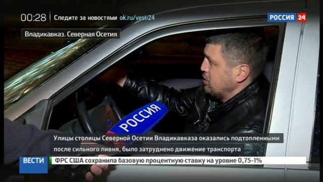 Новости на Россия 24 • Во Владикавказе дожди превратили дороги в реки, а машины - в субмарины
