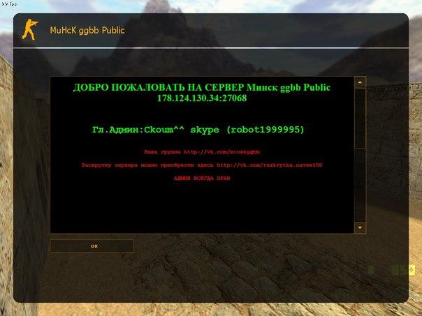 Как сделать рестарт сервера в кс 16