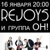 16 января REJOYS и группа ОН! в клубе ВЕРМЕЛЬ