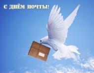 В день российской почты