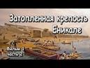 Крым - загадка тысячелетий. Затопленная крепость Еникале. Следы потопа. Часть 2.