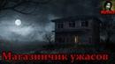 Истории на ночь - Магазинчик ужасов