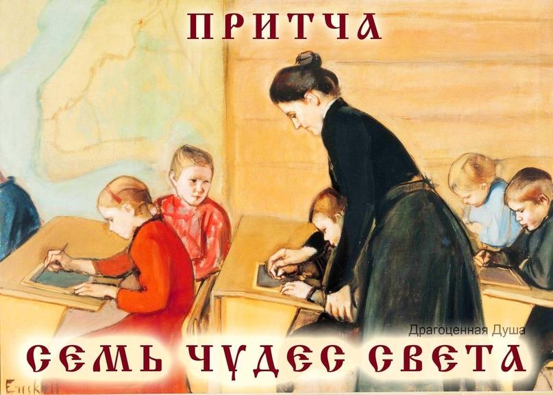 """Притча """"Семь чудес света""""."""