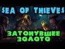 Морские пираты искатели затонувшего золота Sea of Thieves обновление