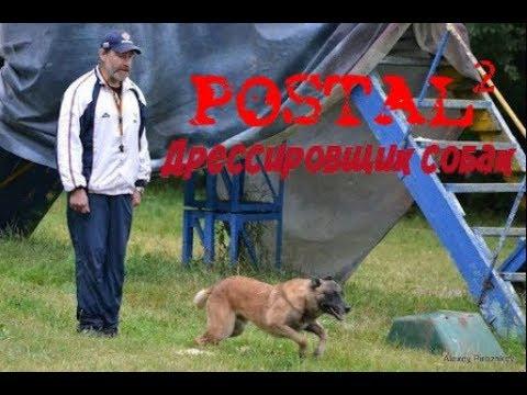 Дрессировщик собак - Postal 2 6