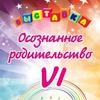 """Выставка """"Осознанное родительство"""", г. СПб"""