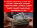 Счастье не в деньгах....