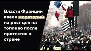 Anton SKALD - ПОЧЕМУ ФРАНЦУЗЫ СМОГЛИ, А РОССИЯНЕ НЕТ ! (ОБЗОР СОБЫТИЙ)