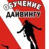 ДАЙВИНГ Тихвин Бокситы   DIVERS CLUB    OKеу