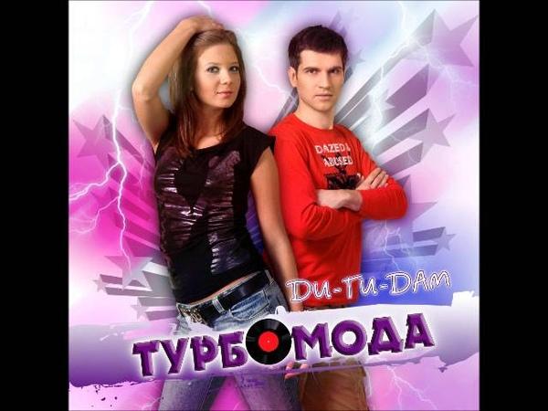 ТУРБОМОДА turbomoda Хитрое солнышко audio